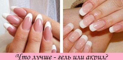 Какое наращивание ногтей лучше гелевое или акриловое